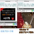 Safariの広告ブロック拡張「1Blocker」:ブロックしたい場所を指定してブロック可能! - 17(ブロック前と後の比較)