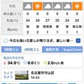 写真: UIがまた大きく変わった「ウェザーニュースタッチ」(Ver. 4.0.0)- 4