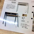 Photos: 良いかもと思った、ロフト名古屋で売ってた机 - 2