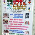 写真: 安城七夕まつり 2017 No - 106:「ご当地アイドル・キャラクター・フェスティバル」のプログラム