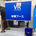 ドスパラ大須店 VR体験ブース - 1:完全予約制に!