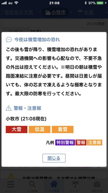 ウェザータッチニュース:小牧でも大雪警報(2018年1月24日)