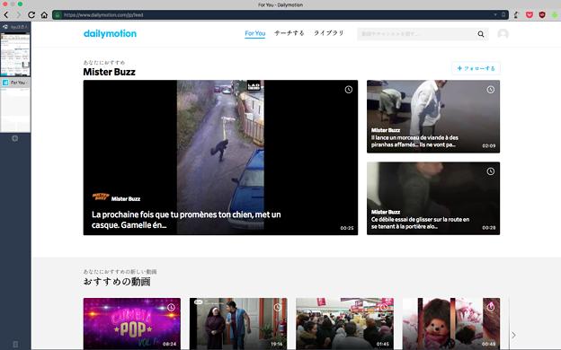 Dailytmotion:ログインしたりアップロード画面表示するとたびたび表示されるお薦め動画紹介画面「For You」