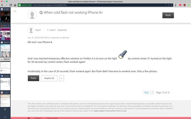 Apple公式サポートで絵文字を使うと巨大化! - 2