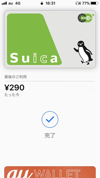 Suica公式アプリ - 2