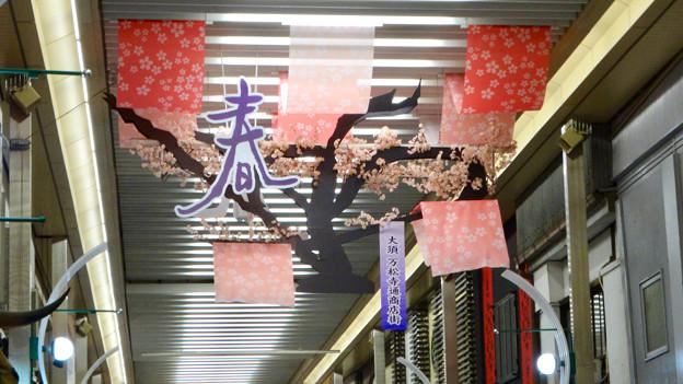 大須商店街:もう春の装飾 - 1