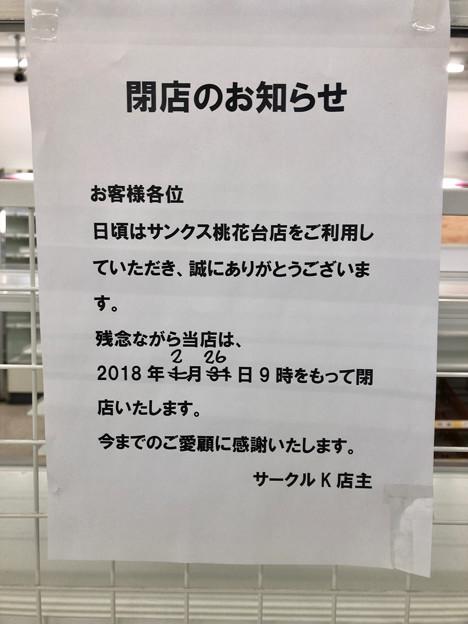 サンクス桃花台店が2018年2月26日で閉店 - 2