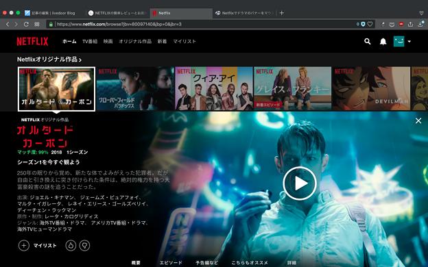 Netflix:バナーから番組詳細をクリック