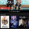 写真: iOS版Netflixアプリ(9.55.0)- 1:トップ