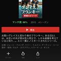 写真: iOS版Netflixアプリ(9.55.0)- 2:番組詳細