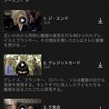 写真: iOS版Netflixアプリ(9.55.0)- 3:番組詳細(各話一覧)