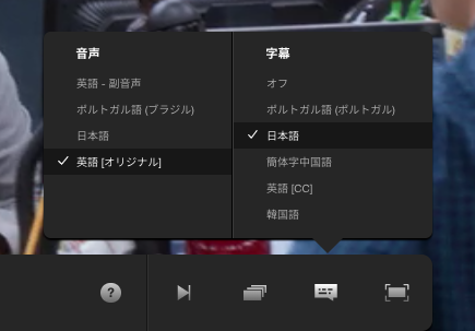 Netflix:音声と字幕の言語切り替え