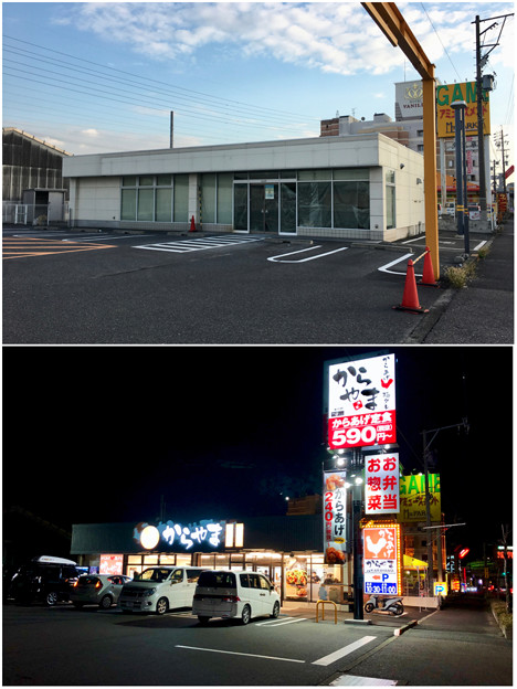 国道41号村中交差点付近の旧コンビニ跡地に、から揚げのお店「からやま」がオープン - 6