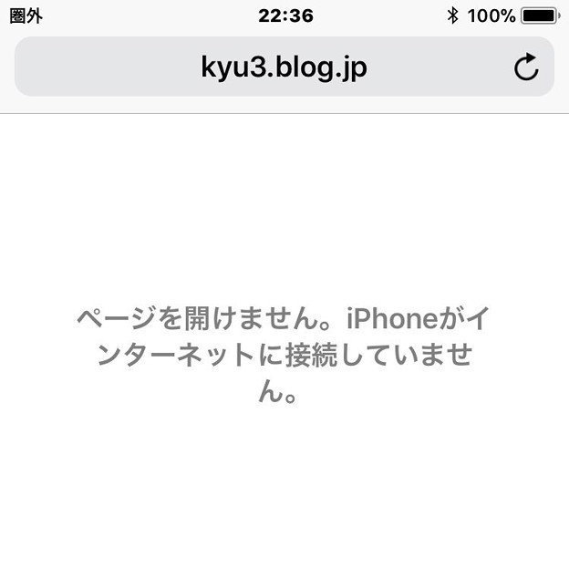 iOS 11:圏外表示 - 1
