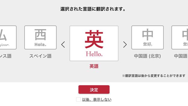 手書き文字が翻訳できるアプリ「てがき翻訳」2.0.1 No - 1