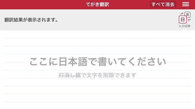 手書き文字が翻訳できるアプリ「てがき翻訳」2.0.1 No - 2