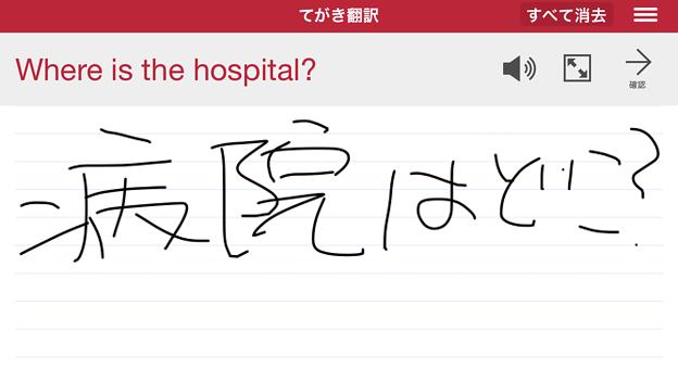 手書き文字が翻訳できるアプリ「てがき翻訳」2.0.1 No - 3