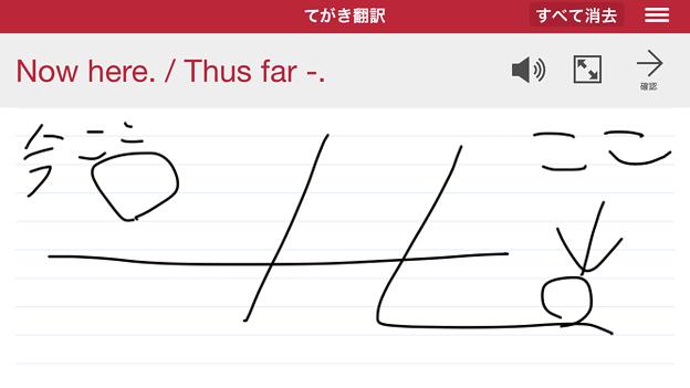 手書き文字が翻訳できるアプリ「てがき翻訳」2.0.1 No - 5