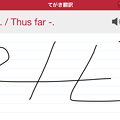 写真: 手書き文字が翻訳できるアプリ「てがき翻訳」2.0.1 No - 5