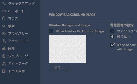 Vivaldi 1.15.1104.3:ウィンドウバックグランドとしての画像追加 - 1