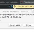 写真: Opera 51:ブロックされたコンテンツがある場合に表示されるアイコン - 2(ポップアップ)