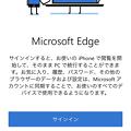 写真: Microsoft Edge for iOS No - 1:初回起動時に表示されるサインイン画面