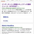 写真: Microsoft Edge for iOS No - 4:デフォルト検索は「Bing」
