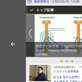 写真: Microsoft Edge for iOS No - 5:スワイプで戻る