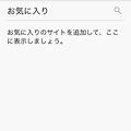 写真: Microsoft Edge for iOS No - 6:お気に入り