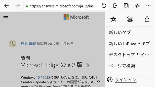 Microsoft Edge for iOS No - 52:横向き表示のメニュー