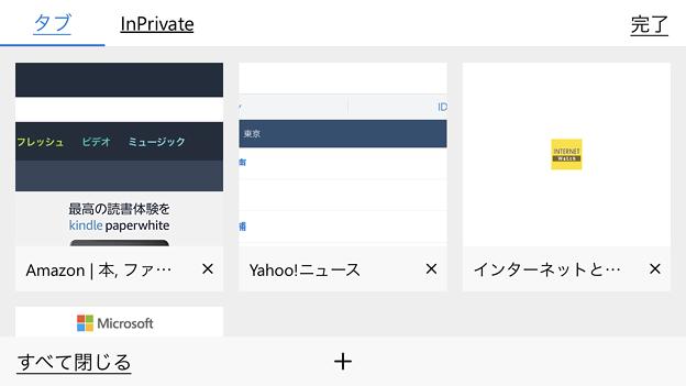 Microsoft Edge for iOS No - 54:横向き表示のタブ