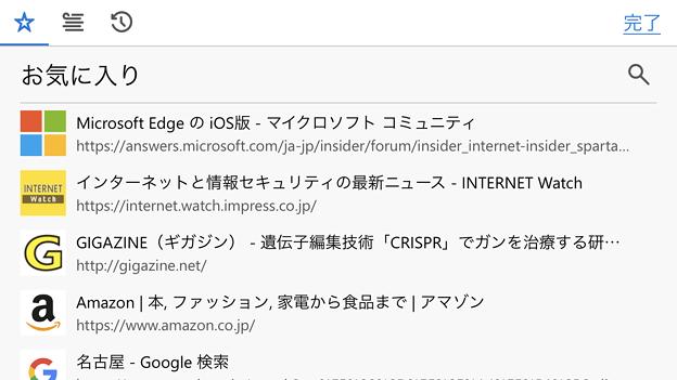 Microsoft Edge for iOS No - 56:横向き表示のお気に入り