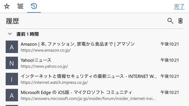 Microsoft Edge for iOS No - 58:横向き表示の履歴