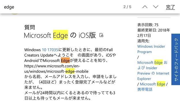 Microsoft Edge for iOS No - 59:横向き表示のページ内検索