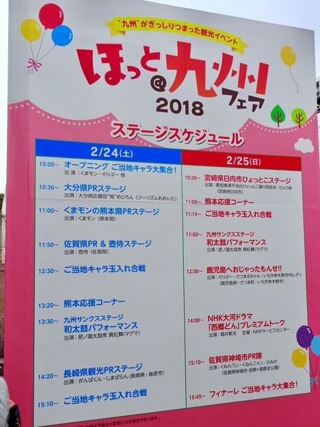 久屋大通公園:ほっと九州フェア 2018 No - 7(ステージプログラム)
