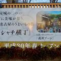 写真: 今月(2018年3月)末にオープン予定の「金シャチ横丁」:義直ゾーン No - 14