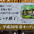 写真: 今月(2018年3月)末にオープン予定の「金シャチ横丁」:宗春ゾーン No - 2
