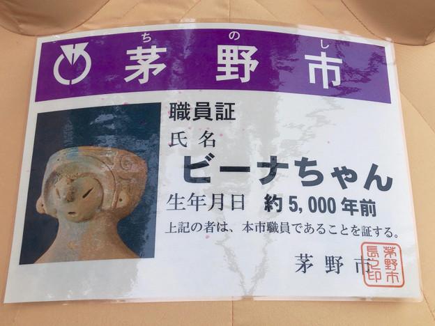 旅まつり名古屋 2018 No - 7:茅野市の土偶モチーフのキャラ「ビーナちゃん」