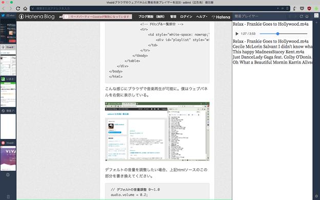Vivaldi WEBパネル:HTML5のメディアプレヤーを表示! - 1