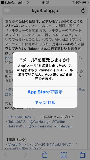 iOS 11 Safari:メールアプリの再インストールを促すアラート