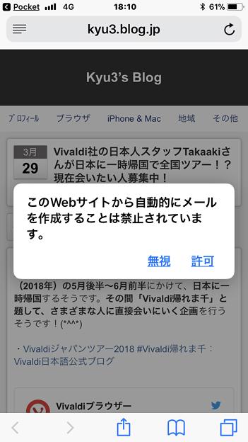 iOS 11のSafari:Mailtoタップしたら「自動的にメール作成禁止してるサイト」!?