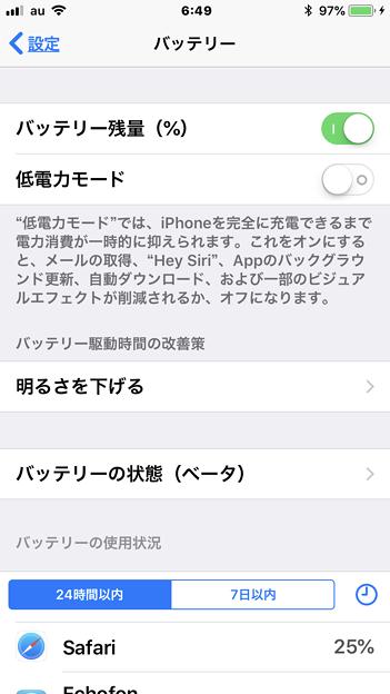 iOS 11.3:バッテリーの状態 - 1
