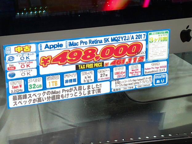もう中古で売っていた「iMac Pro」 - 3
