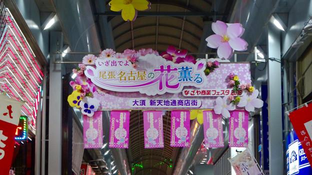 春らしい大須商店街のアーケード装飾(2018年4月1日) - 1