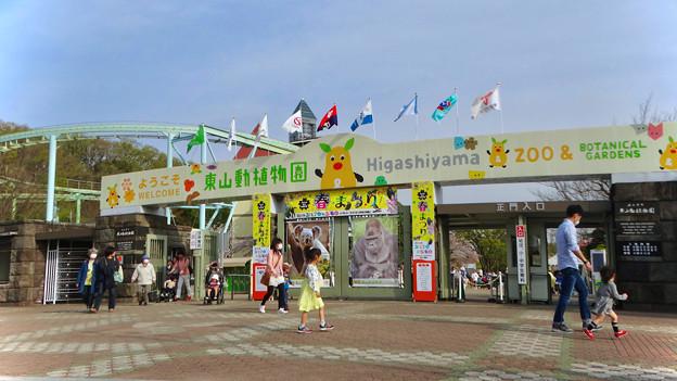 東山動植物園 正門 - 1