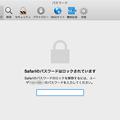 写真: Safari 11.1:パスワード一覧を見るにはロック解除が必要に