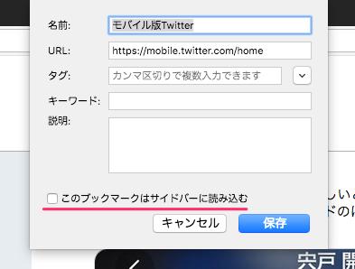 Firefox 59:ブックマークをパネル風に表示可能! - 3(サイドバーに読み込む)