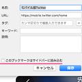 写真: Firefox 59:ブックマークをパネル風に表示可能! - 3(サイドバーに読み込む)