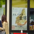 写真: 結構賑わってたオープンしたばかりの金シャチ横丁「宗春ゾーン」 - 10:金箔ソフト(金シャチ横丁ソフトクリーム)の行列