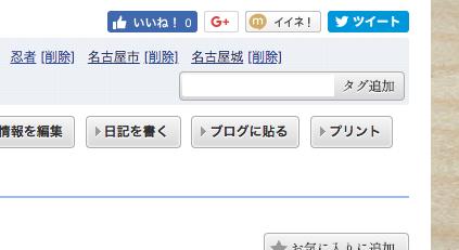 フォト蔵:PC用ページの「ブログに貼る」ボタン - 1